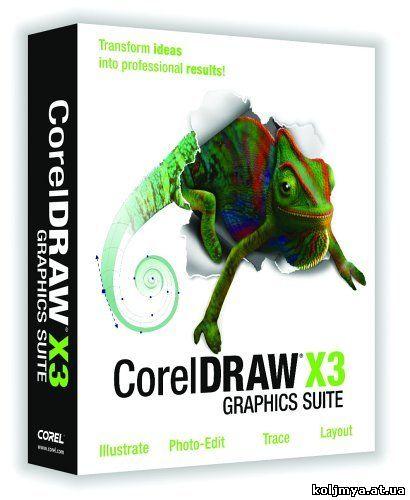 corel draw x3 на русском скачать бесплатно
